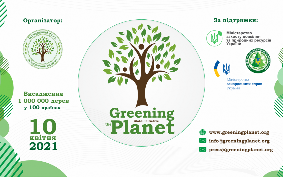Greening of the Planet