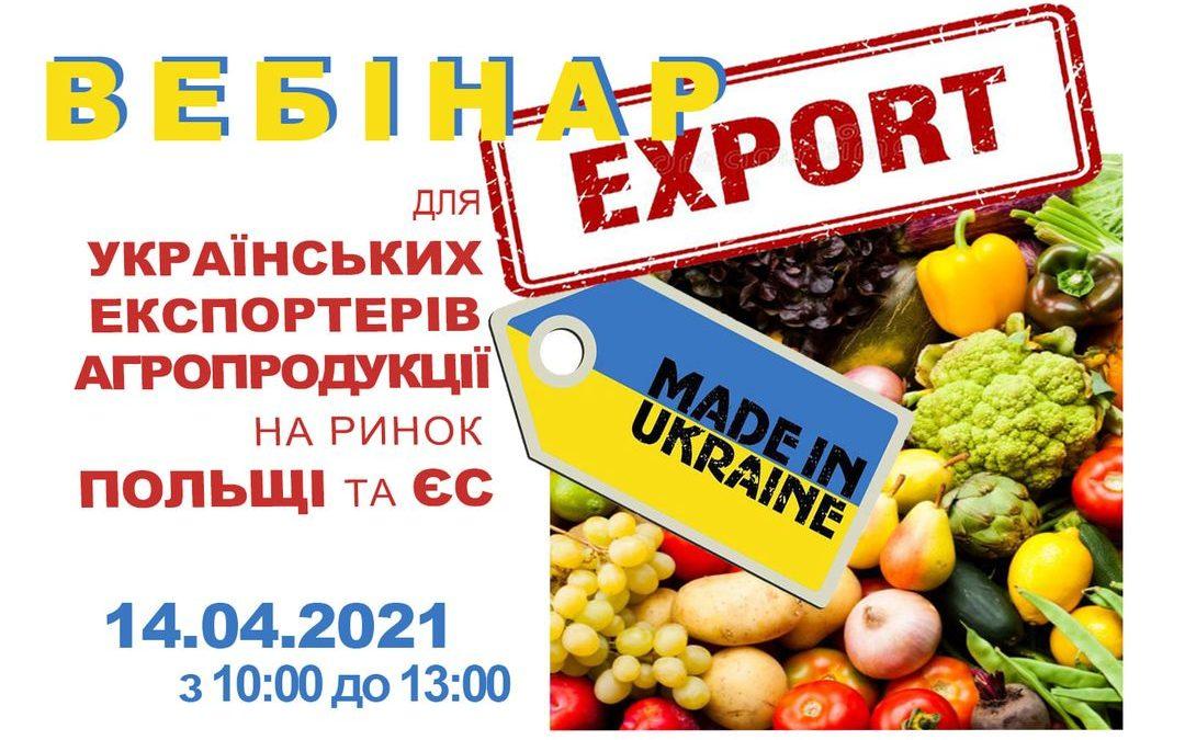 """Вебінар: """"За кордоном України – тобто про експансію на ринок ЄС"""""""
