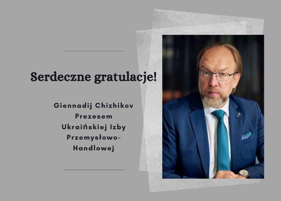 Геннадій Чижиков президентом Торгово-промислової палати України