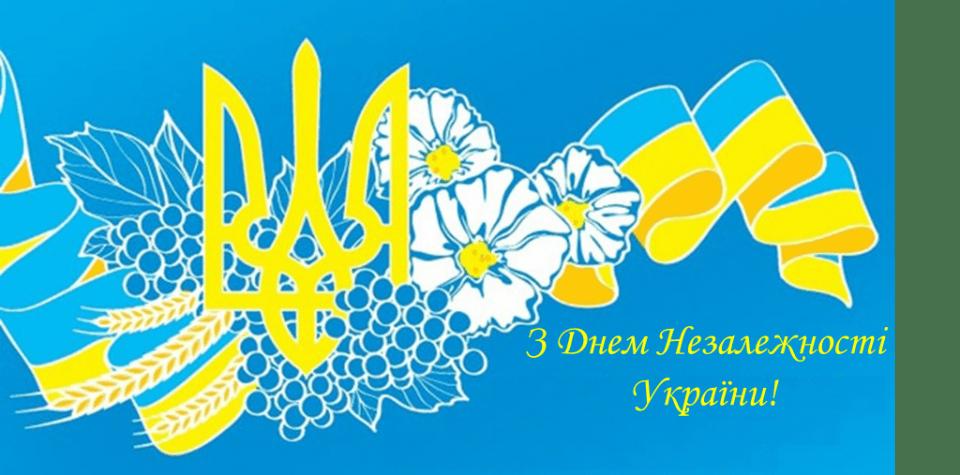 Найкращі побажання з нагоди Дня Незалежності України від колективу Польсько-української господарчої палати!