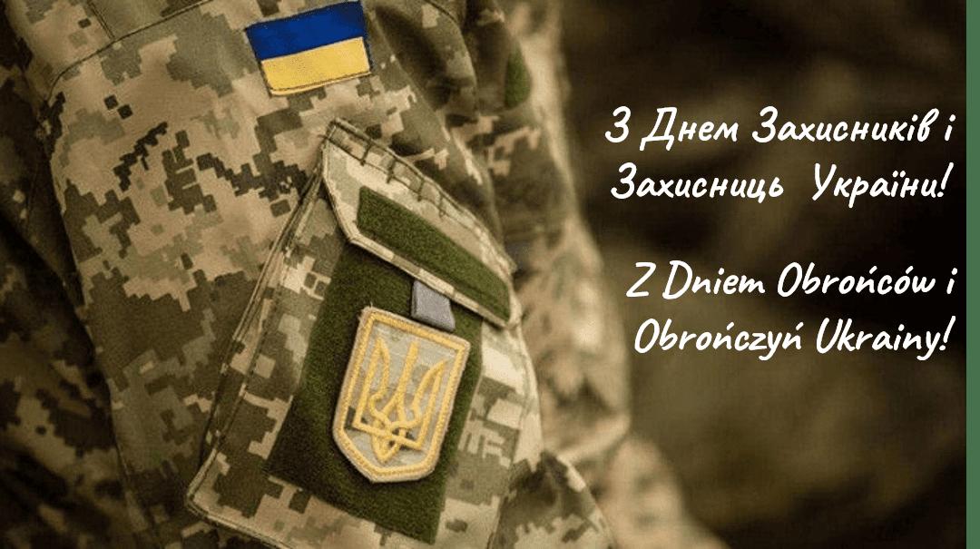 Najlepsze życzenia z okazji Święta Obrońców i Obrończyń Ukrainy składa zespół Polsko-Ukraińskiej Izby Gospodarczej!