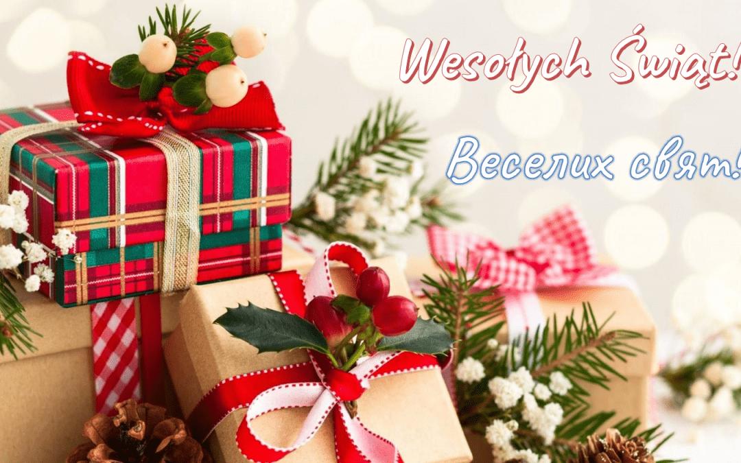 Z okazji Świąt Bożego Narodzenia i Nowego Roku zespół Polsko-Ukraińskiej Izby Gospodarczej życzy dużo zdrowia oraz wszystkiego najlepszego!