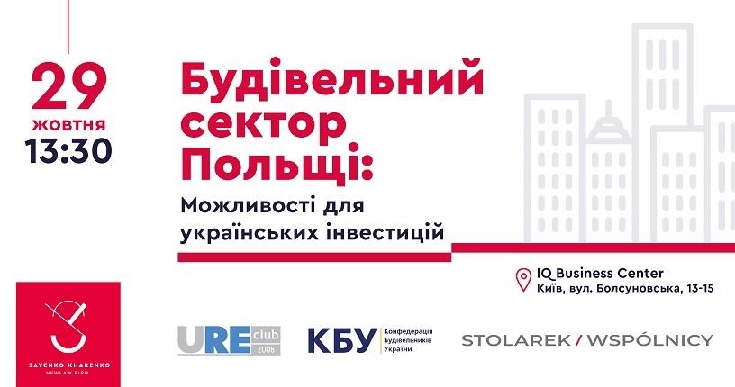 Polski sektor budowlany – możliwości dla ukraińskich inwestycji