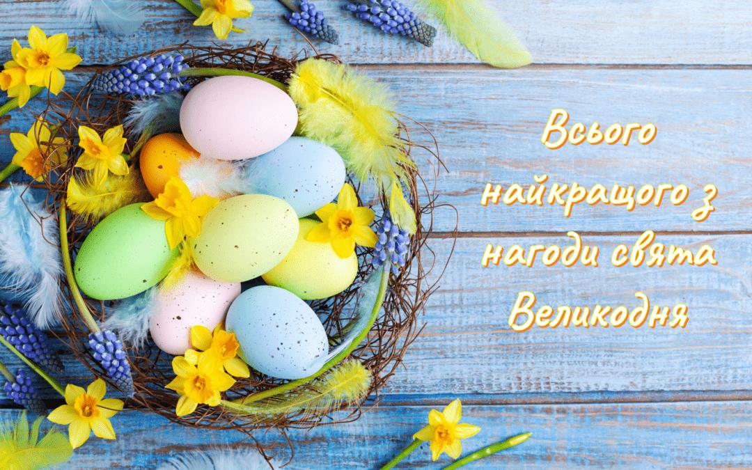 З нагоди свята Великодня колектив Польсько-української господарчої палати бажає багато здоров'я та всього найкращого!